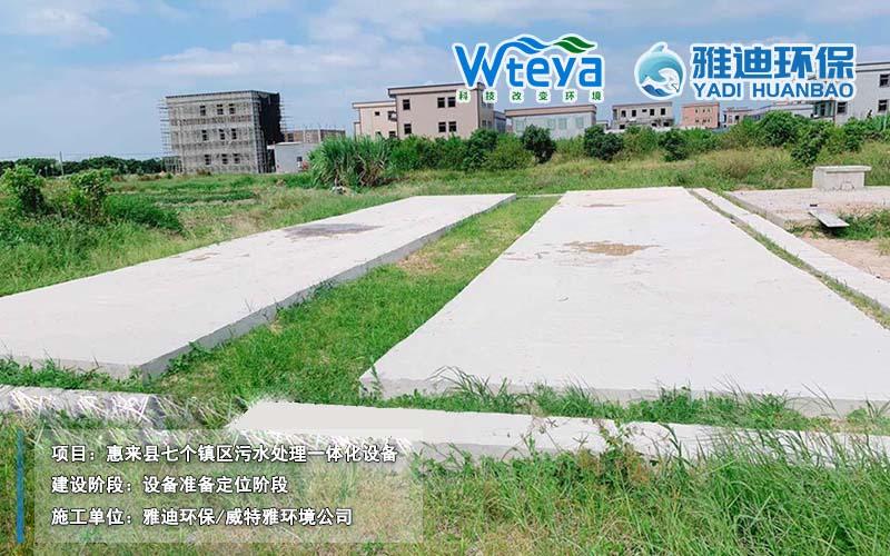 一體化污水處理設備案例-2.jpg