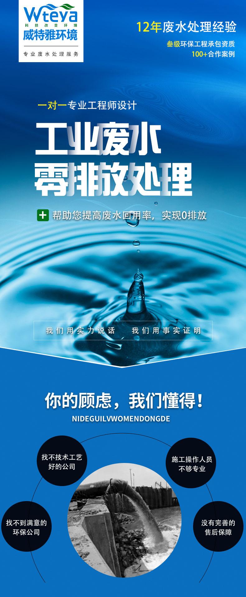 威特雅-废水处理污水处理_01.jpg